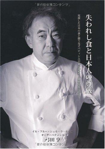 失われし食と日本人の尊厳 (ごはんとおかずのルネサンスプロジェクト)の詳細を見る