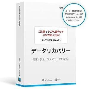 Wondershare データリカバリー (Win版)簡単・安心・パワフルなデータ復元ソフト! 永久ライセンス|ワンダーシェアー