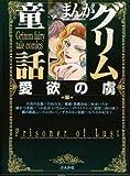 まんがグリム童話 / イケスミ チエコ のシリーズ情報を見る