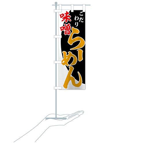 卓上ミニ味噌らーめん のぼり旗 サイズ選べます(卓上ミニのぼり10x30cm 立て台付き)