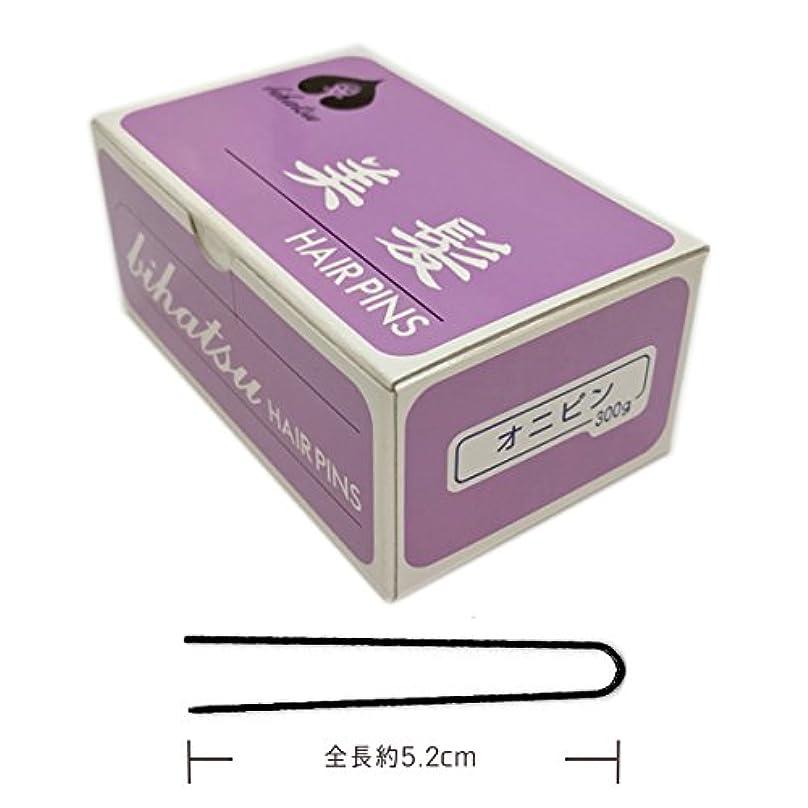 ミス漁師騒ヒラヤマ ビハツ オニピン (美髪) 300g約560本入