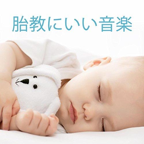 胎教にいい音楽 - 新生児器楽, 妊娠中音楽