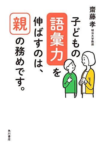 [画像:子どもの語彙力を伸ばすのは、親の務めです。 (角川書店単行本)]