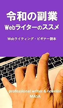 [MASA]の令和の副業 Webライターのススメ: Webライティング・ビギナー読本