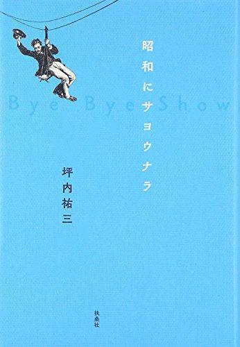 昭和にサヨウナラの詳細を見る
