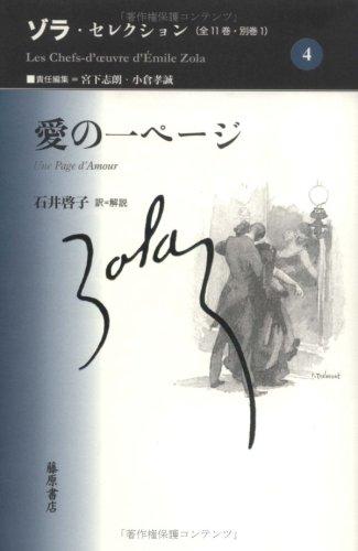 愛の一ページ (ゾラ・セレクション 4)の詳細を見る