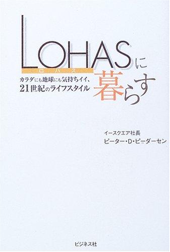 LOHASに暮らす