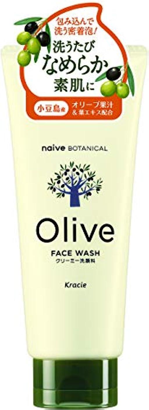 タフ徴収石オリーブの恵み ナイーブ ボタニカル クリーミー洗顔料130g