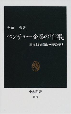 ベンチャー企業の「仕事」―脱日本的雇用の理想と現実 (中公新書)の詳細を見る