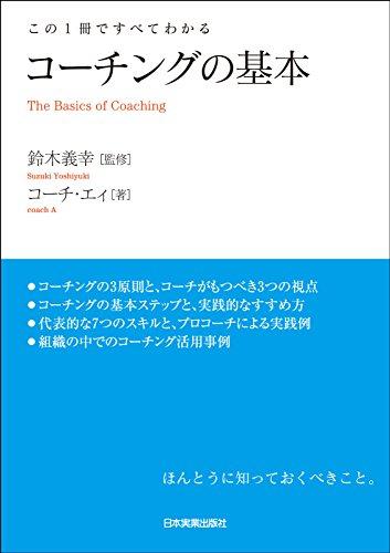 コーチングの基本 この1冊ですべてわかるの詳細を見る