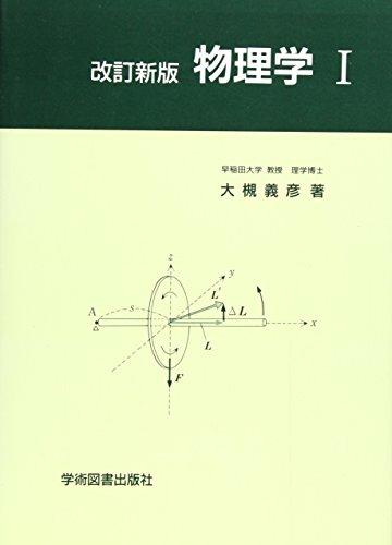 物理学 I