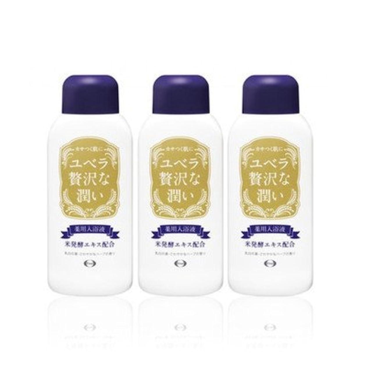 特許無許可クアッガエーザイ ユベラ 贅沢な潤い 薬用入浴液 600mL 約12回分×3本 セット 医薬部外品 薬用スキンケア エーザイ ビタミンE 保湿 冷え症 腰痛リウマチ にきび しもやけ 痔