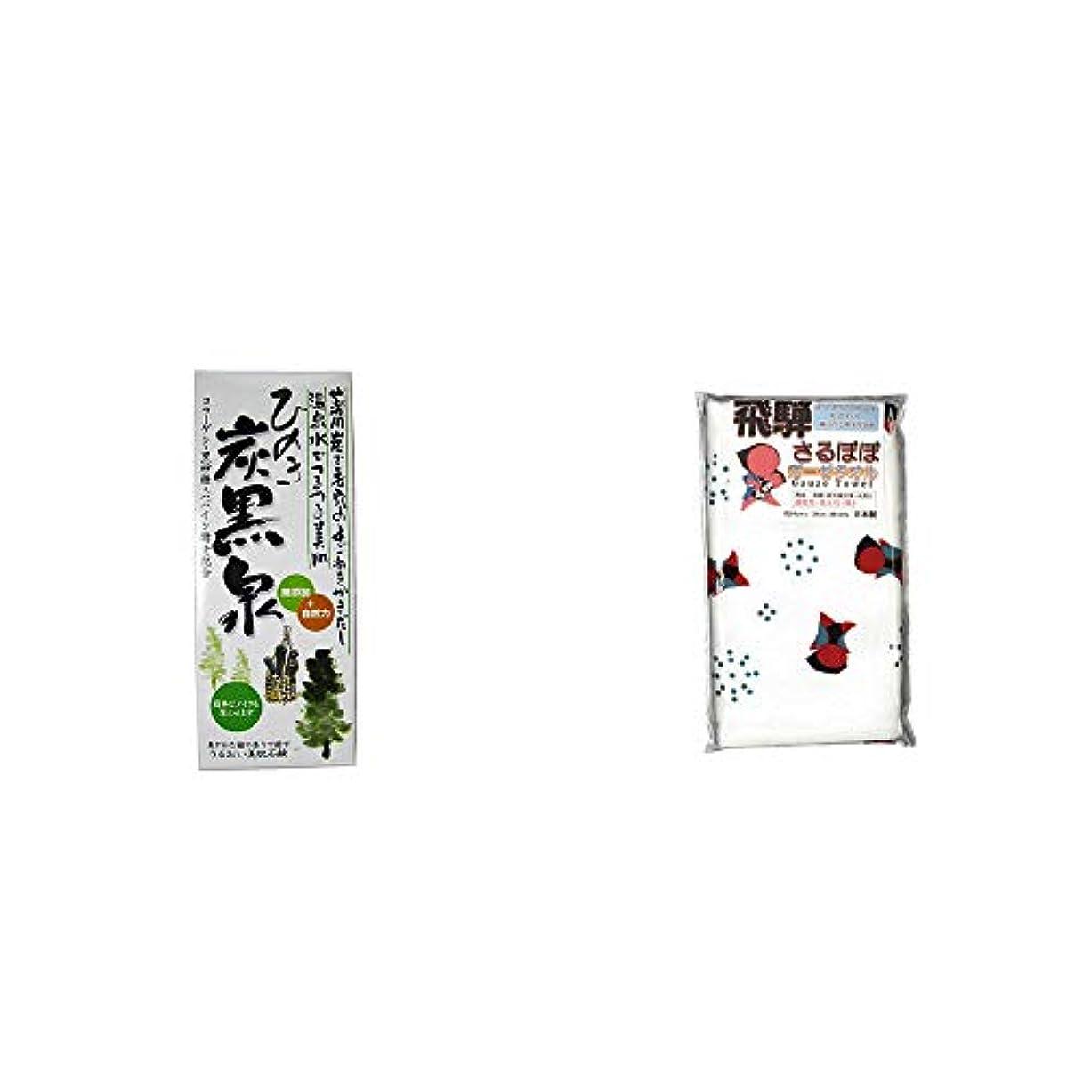 尾作り本部[2点セット] ひのき炭黒泉 箱入り(75g×3)?飛騨さるぼぼ ガーゼタオル