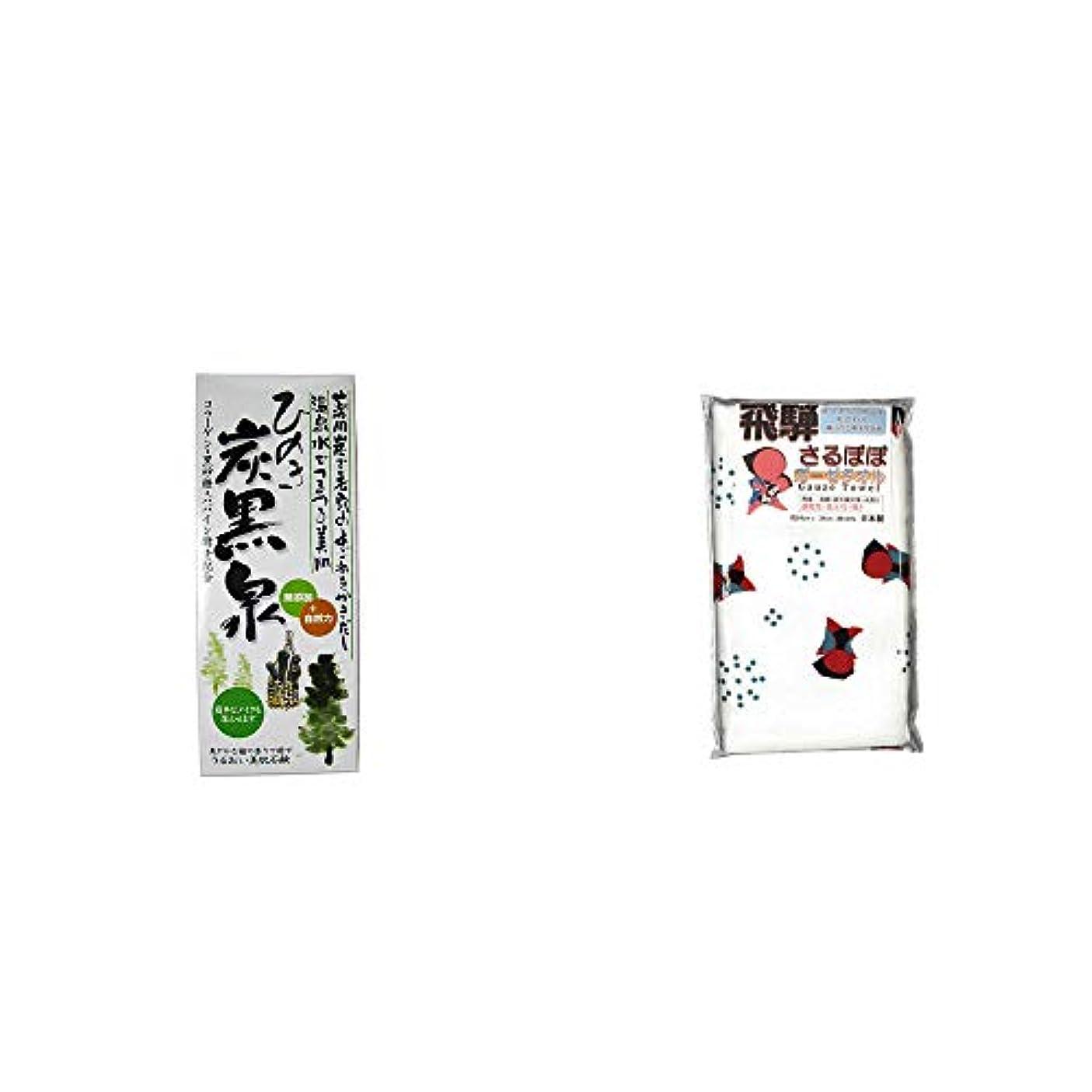 化粧オデュッセウスハブブ[2点セット] ひのき炭黒泉 箱入り(75g×3)・飛騨さるぼぼ ガーゼタオル