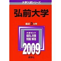 弘前大学 [2009年版 大学入試シリーズ] (大学入試シリーズ 009)