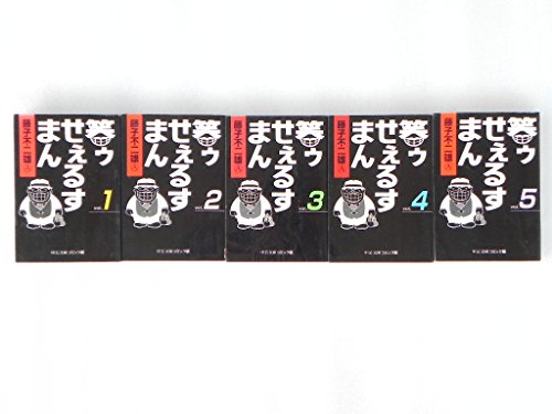笑ゥせぇるすまん コミック 1-5巻セット (中公文庫―コミック版)