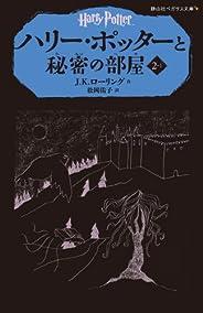 ハリー・ポッターと秘密の部屋 2-1(静山社ペガサス文庫)