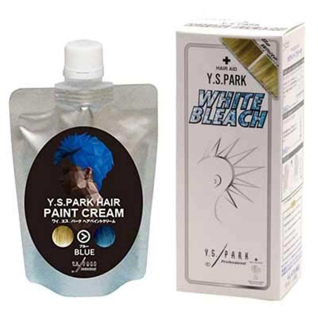 親指退屈強いY.S.PARKヘアペイントクリーム ブルー 200g & Y.S.PARKホワイトブリーチセット