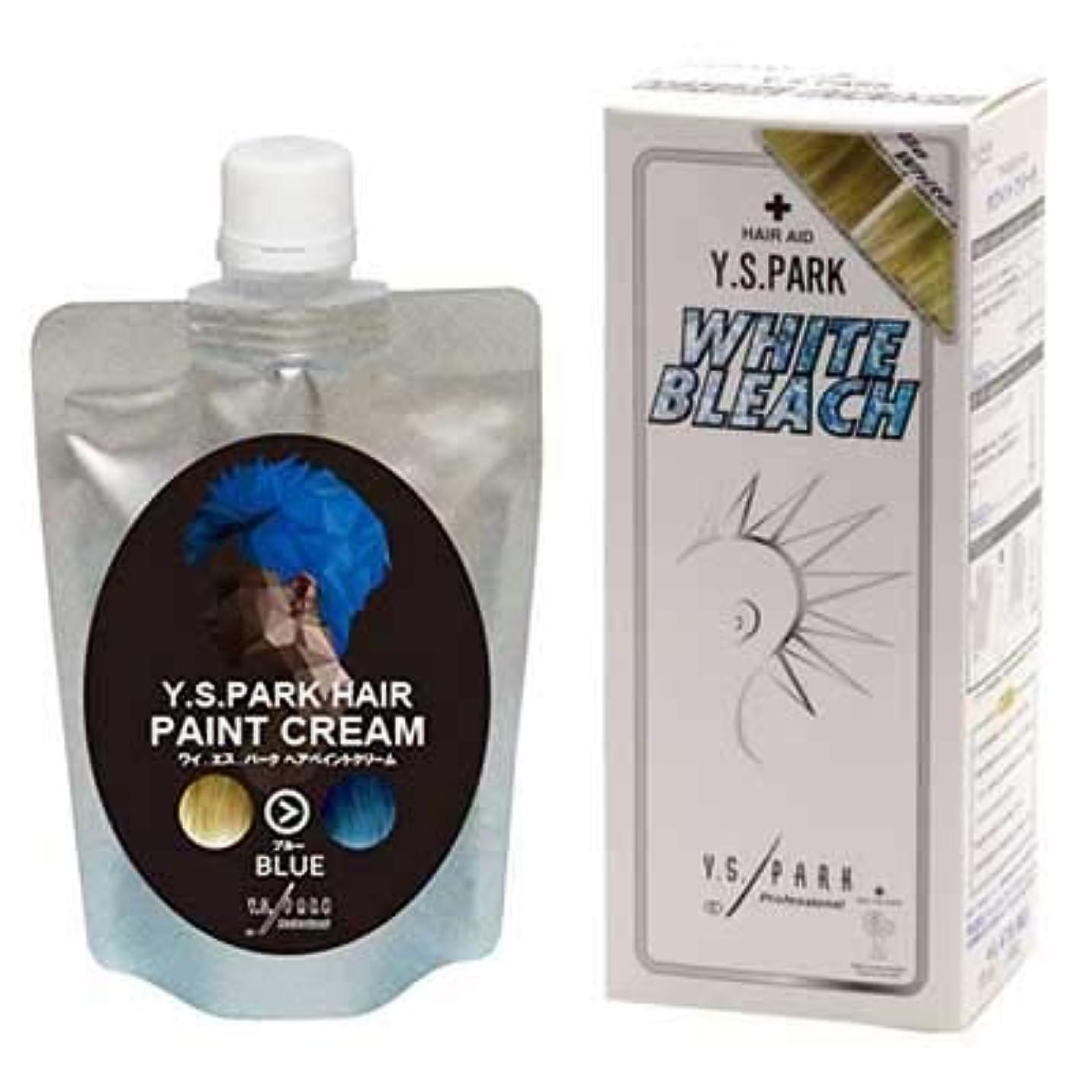 読みやすい誠意ブラシY.S.PARKヘアペイントクリーム ブルー 200g & Y.S.PARKホワイトブリーチセット