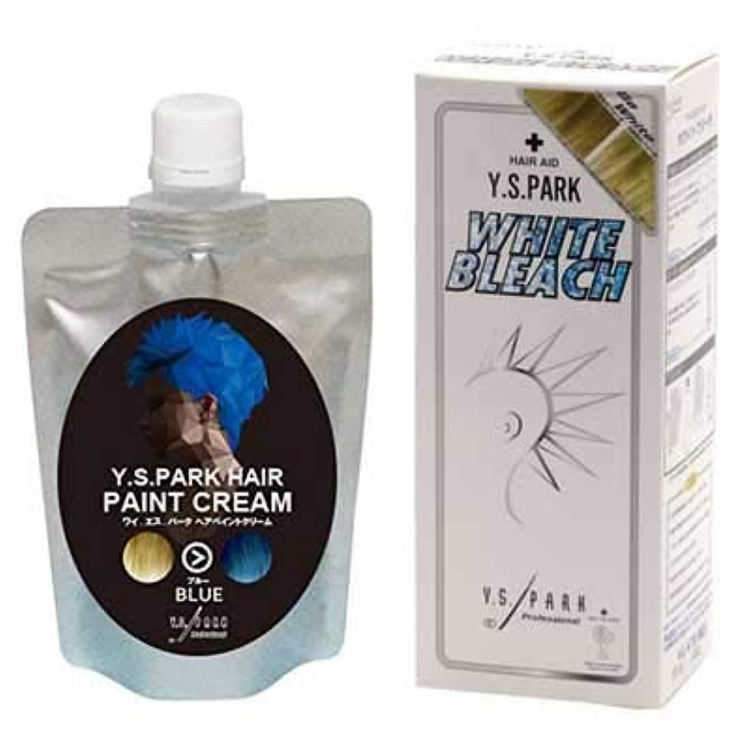 有限可能にする押すY.S.PARKヘアペイントクリーム ブルー 200g & Y.S.PARKホワイトブリーチセット