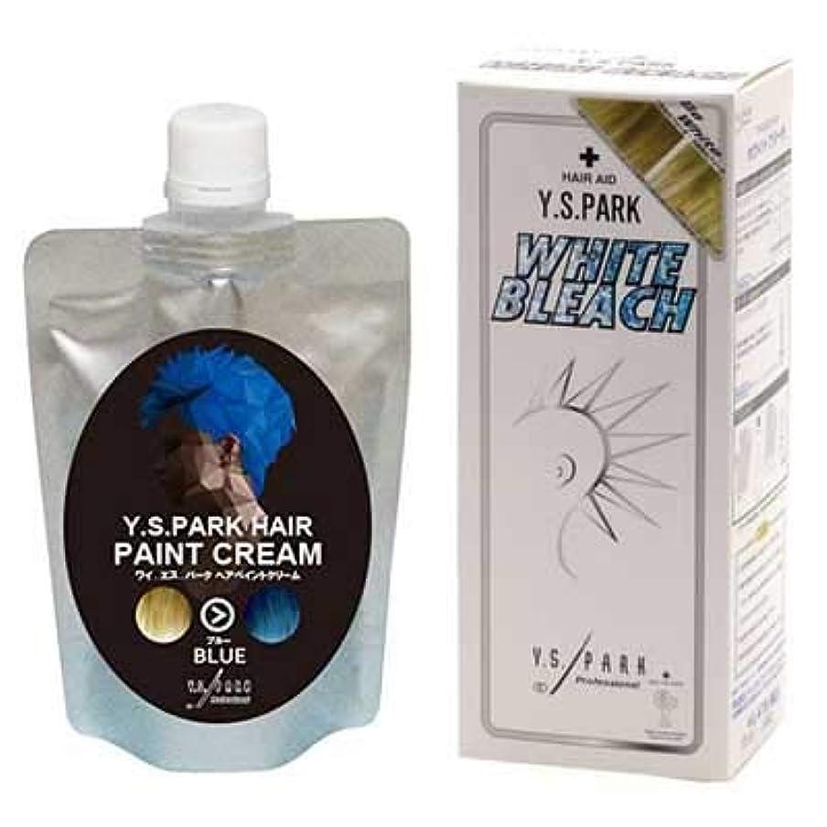 ハブブ先祖底Y.S.PARKヘアペイントクリーム ブルー 200g & Y.S.PARKホワイトブリーチセット