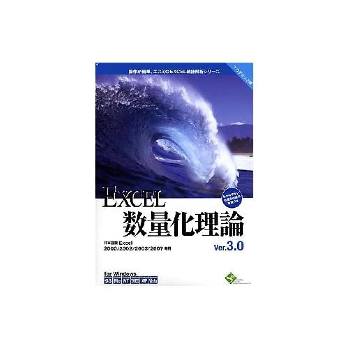 成功マガジン女の子EXCEL数量化理論 Ver.3.0 1ライセンスパッケージ アカデミックパック