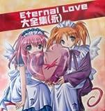 Eternal Love 大全集(永)