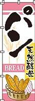 パン のぼり旗