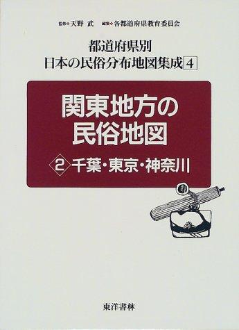 関東地方の民俗地図〈2〉千葉・東京・神奈川 (都道府県別 日本の民俗分布地図集成)