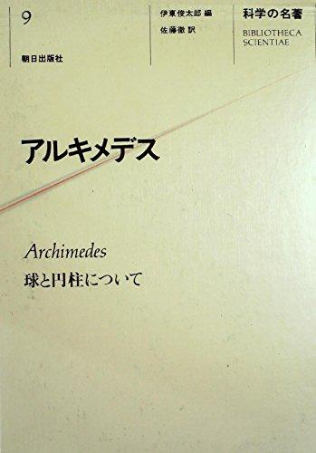 科学の名著〈9〉アルキメデス (1981年)