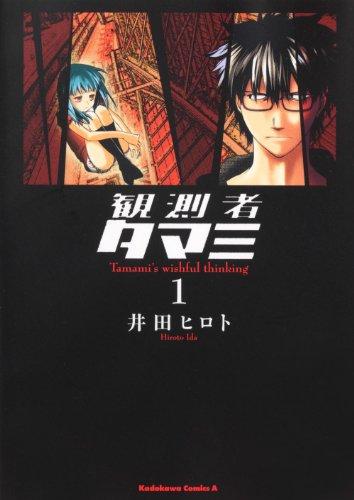 観測者タマミ (1) (角川コミックス・エース 275-1)の詳細を見る