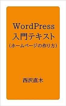 [西沢直木]のWordPress入門テキスト(ホームページの作り方)