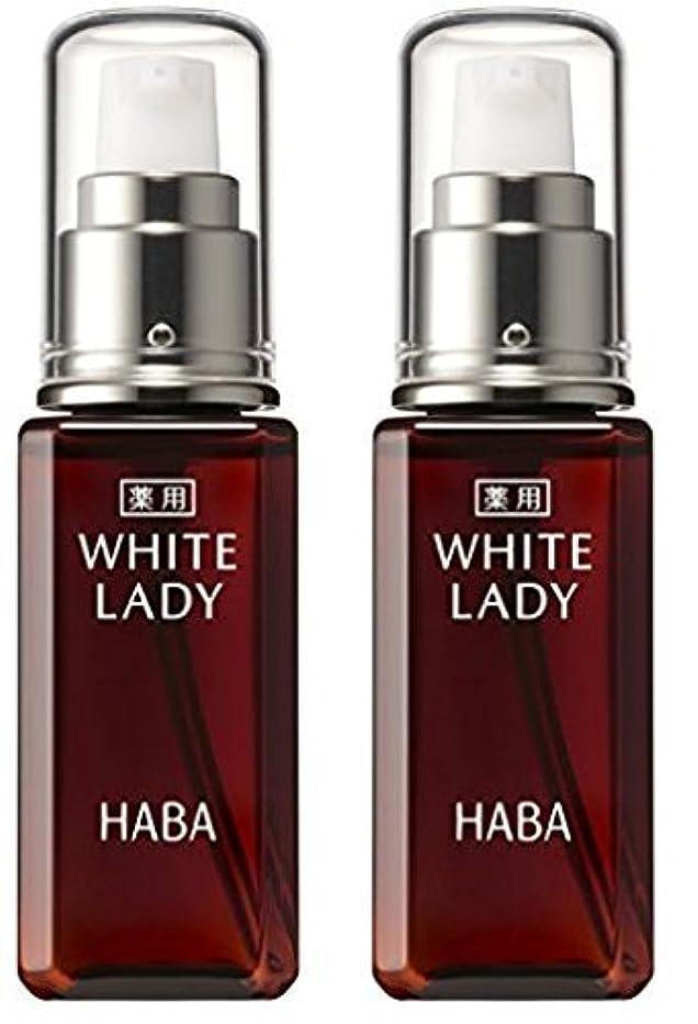 教義継承和解するHABA 薬用ホワイトレディ 60ml 2本セット