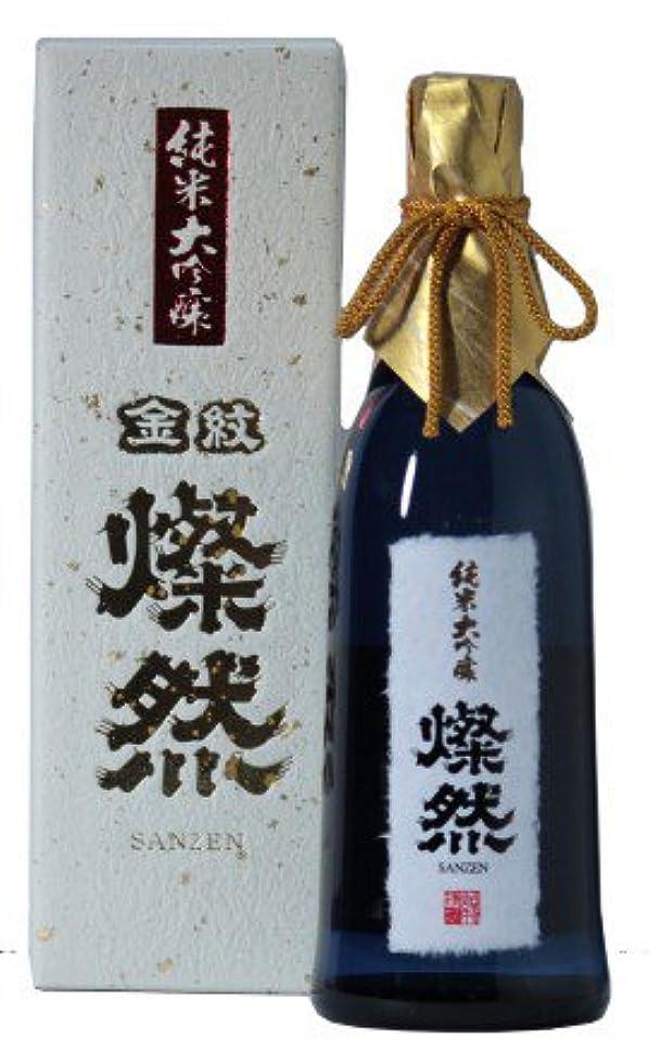 ヒロイン引き出す無能燦然 (さんぜん) 純米大吟醸酒 (白箱) 720ml