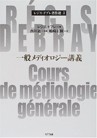レジス・ドブレ著作選 (3)  一般メディオロジー講義の詳細を見る
