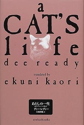 あたしの一生―猫のダルシーの物語
