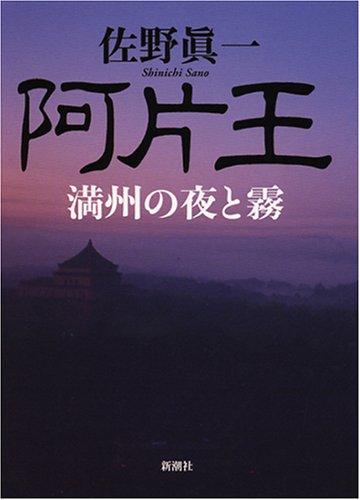 阿片王 満州の夜と霧の詳細を見る