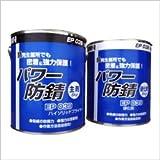 パワー防錆 EP039セット(主剤5kg+硬化剤5kg)