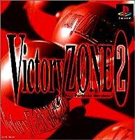 ヴィクトリーゾーン2 同梱セット