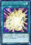 遊戯王カード 【オーバーロード・フュージョン】【スーパー】 DE01-JP031-SR ≪デュエリストエディション1≫