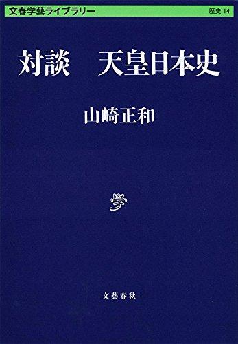 対談 天皇日本史
