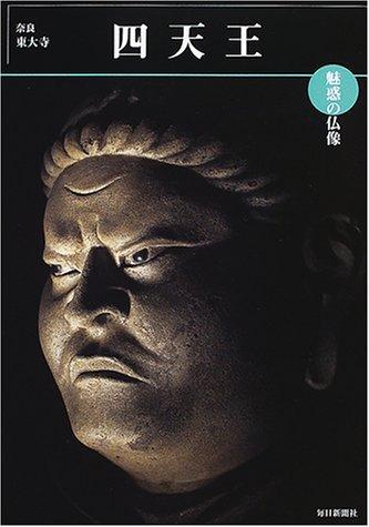 魅惑の仏像 四天王―奈良・東大寺 (めだかの本)