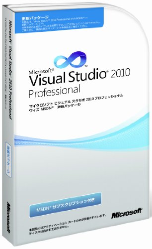 Microsoft Visual Studio 2010 Professional with MSDN 更新パッケージ