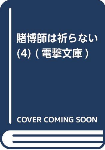 賭博師は祈らない(4) (電撃文庫)