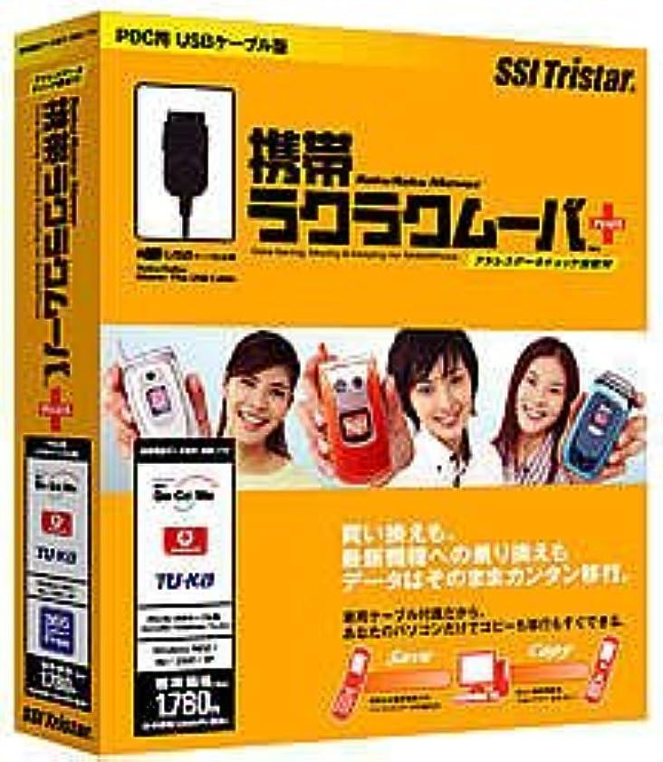 願望信じられない経歴携帯ラクラクムーバ Plus PDC用USBケーブル版