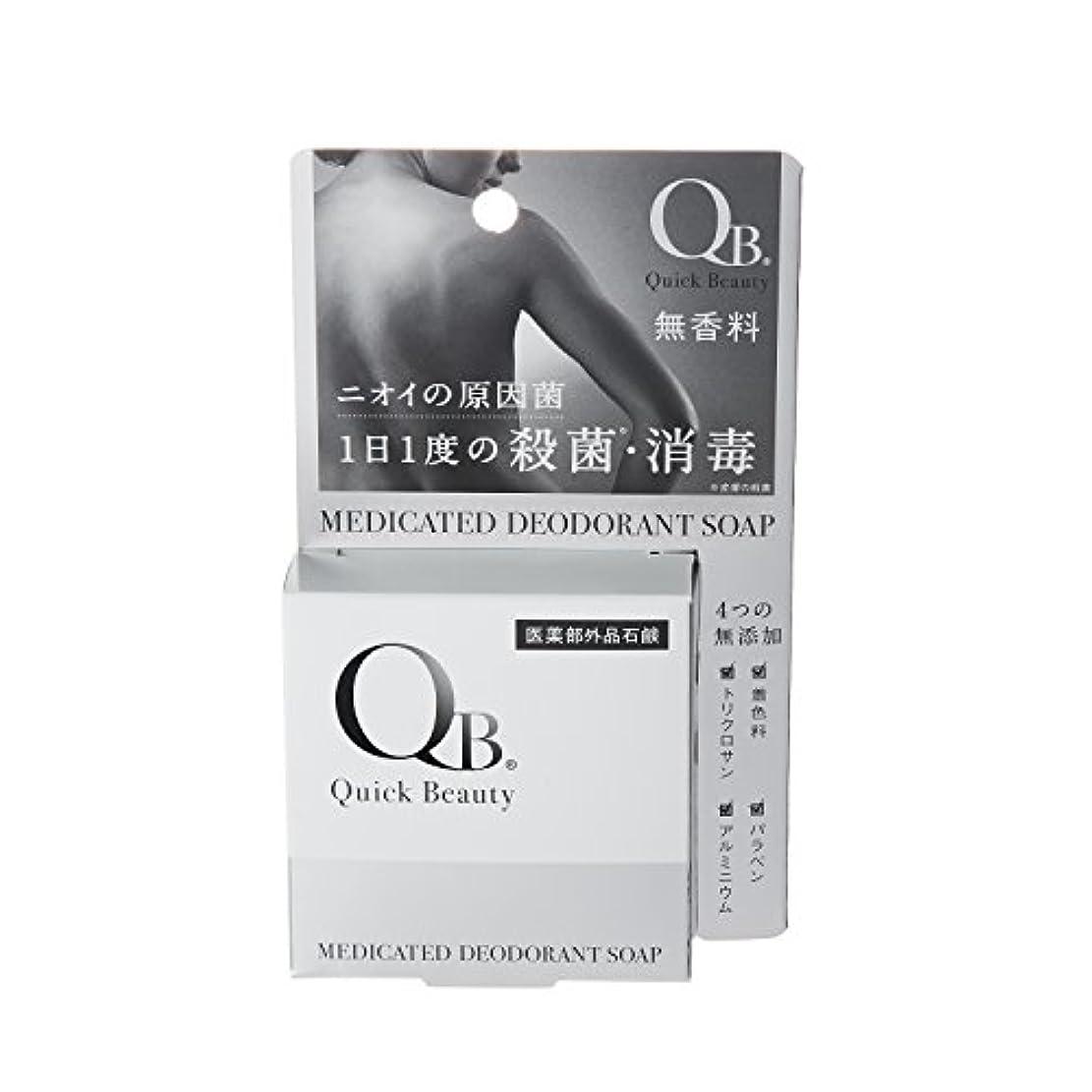 進化織機名誉QB 薬用デオドラントソープ 80g