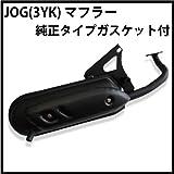 MADMAX(マッドマックス) マフラー ジョグ(3YK) 純正タイプ ガスケット付 CJ10-NBM004