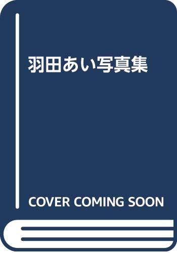 羽田あい写真集 thumbnail