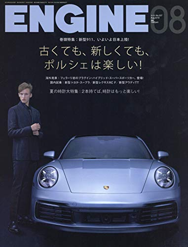 ENGINE 2019年 08 月号 [雑誌]