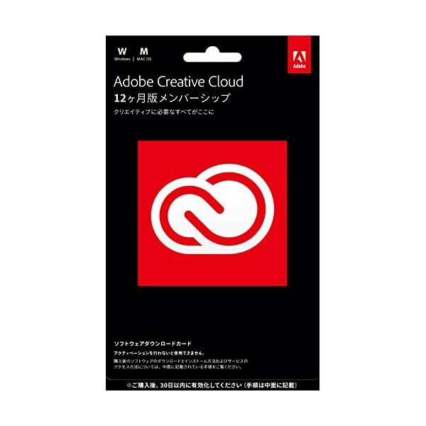 Adobe Creative Cloud コンプ...の商品画像